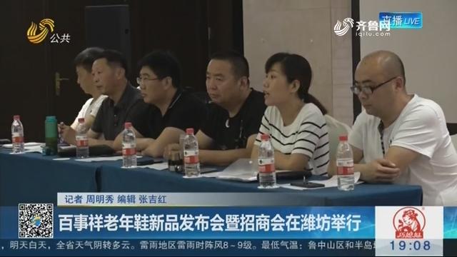 百事祥老年鞋新品发布会暨招商会在潍坊举行