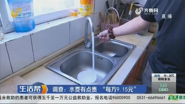 """【重磅】德州:调查——水费有点贵 """"每方9.15元"""""""