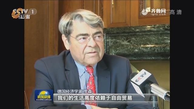 多国专家:美贸易保护政策威胁全球利益