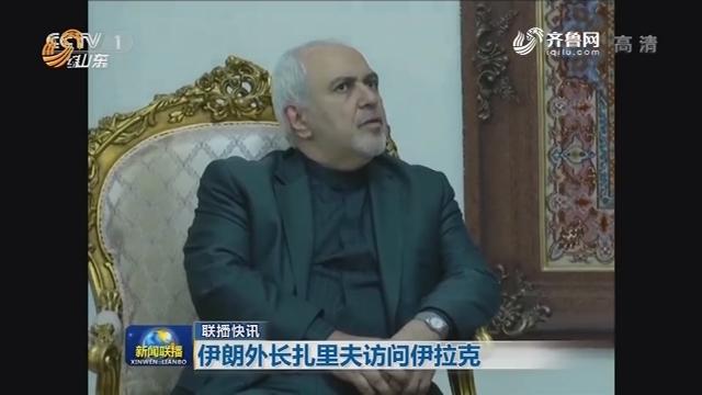 【联播快讯】伊朗外长扎里夫访问伊拉克