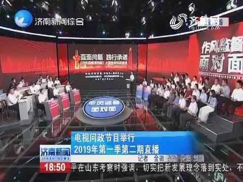 电视问政节目举行2019年第一季第二期直播