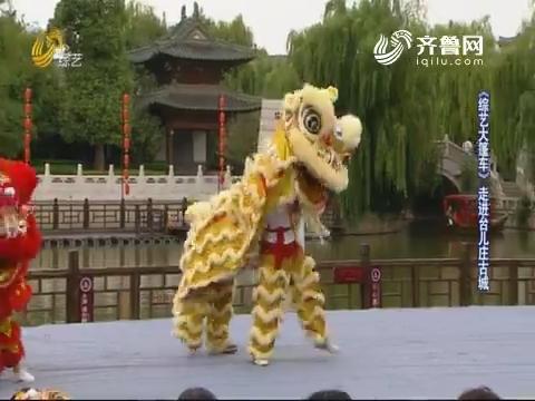 20190526《综艺大篷车》:走进台儿庄古城