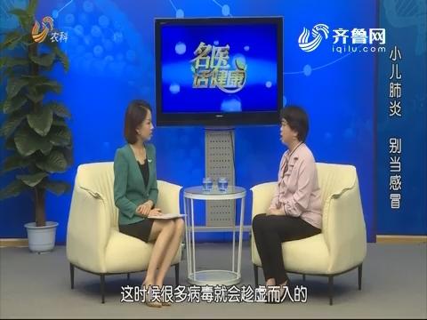 20190526《名医话健康》:名医马燕——小儿肺炎 别当感冒