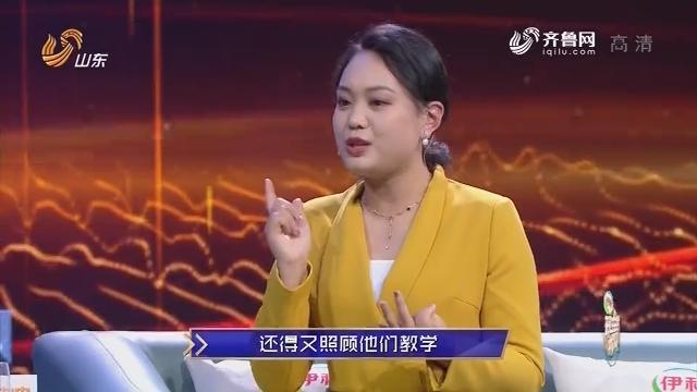 20190526《现在的我们》:李小姣——90后女校长