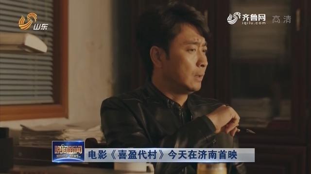 电影《喜盈代村》今天在济南首映