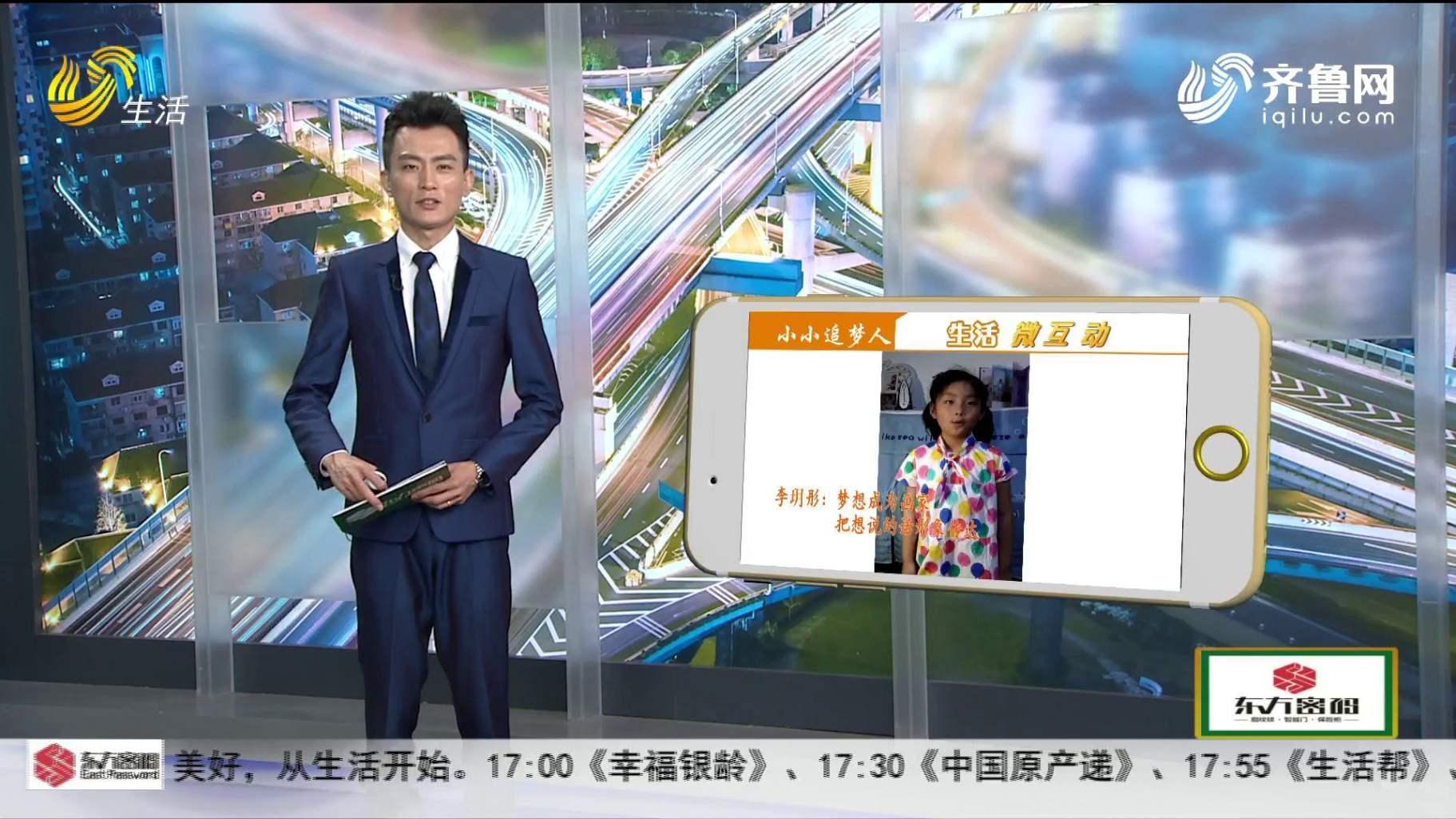 20190527《生活微互动》:小小追梦人