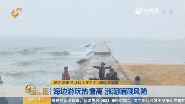 【闪电新闻排行榜】海边游玩热情高 涨潮暗藏风险