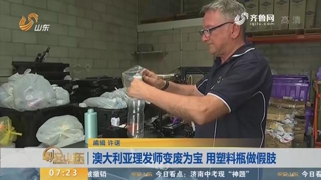 澳大利亚理发师变废为宝 用塑料瓶做假肢