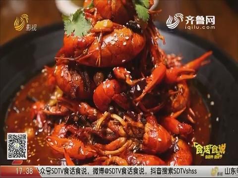 20190527《你消费我买单之食话食说》:济南的夏天吃什么(上)
