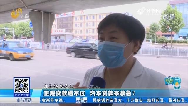 济宁:正规贷款通不过 汽车贷款来救急?