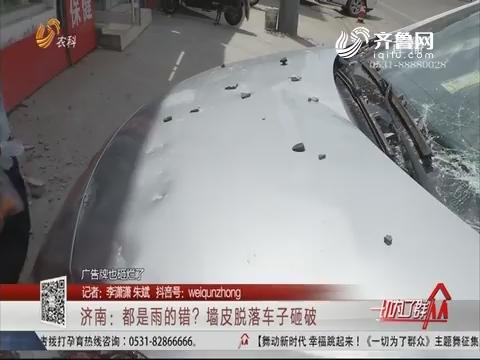 济南:都是雨的错?墙皮脱落车子砸破