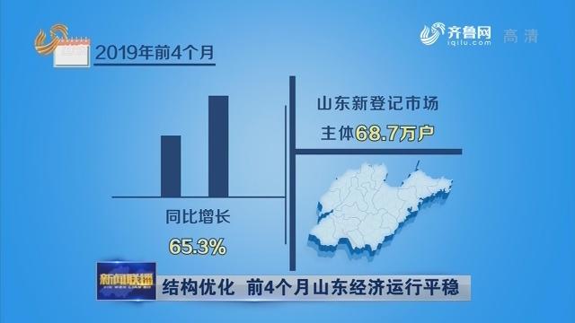 结构优化 前4个月山东经济运行平稳