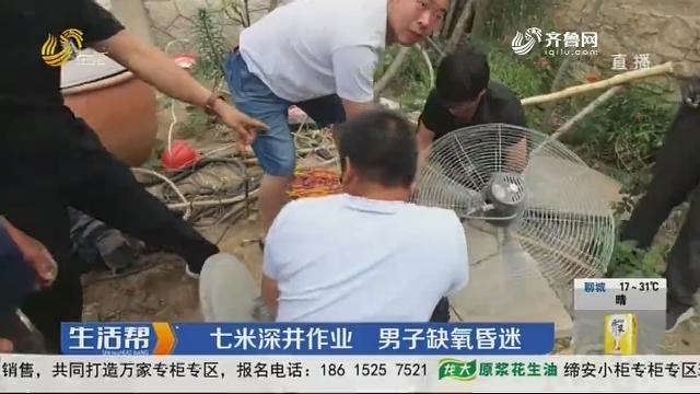 潍坊:七米深井作业 男子缺氧昏迷