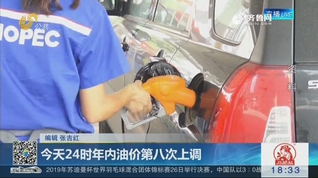 5月27日24时年内油价第八次上调