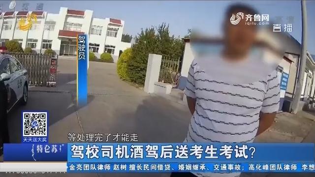青岛:考生驾考路上被交警拦下