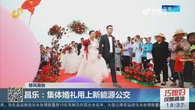 【移风易俗】昌乐:集体婚礼用上新能源公交