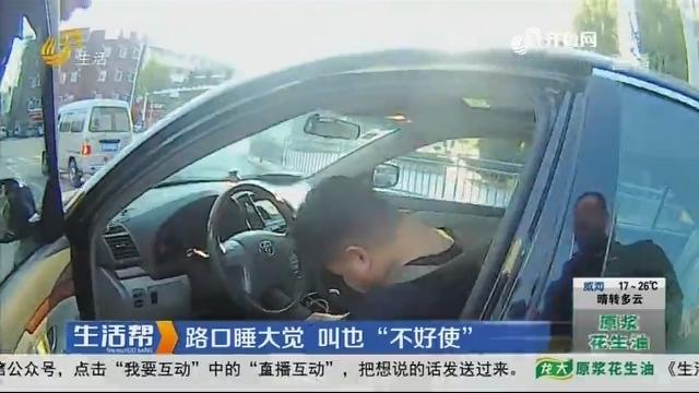 """潍坊:路口睡大觉 叫也""""不好使"""""""