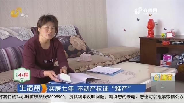 """【独家】潍坊:买房七年 不动产权证""""难产"""""""