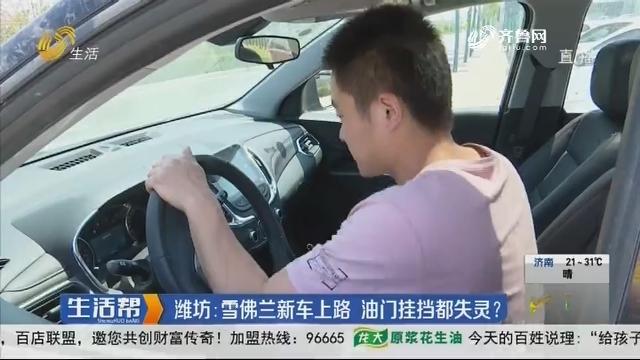 潍坊:雪佛兰新车上路 油门挂挡都失灵?