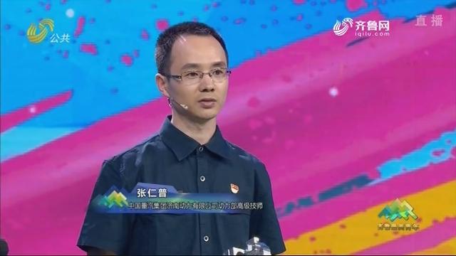 齐鲁最美青年——张仁普
