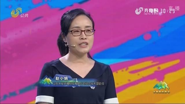 齐鲁最美青年——赵小娟