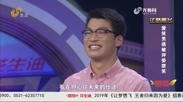 20190527《让梦想飞》:笑容背后有辛酸 表情帝被评委点评