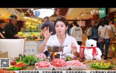 20190528《你消费我买单之食话食说》:济南的夏天吃什么(下)