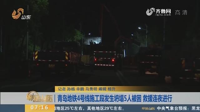 【闪电新闻客户端】青岛地铁4号线施工段发生坍塌5人被困 救援连夜进行