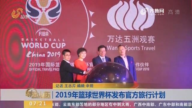 2019年篮球世界杯发布官方旅行计划