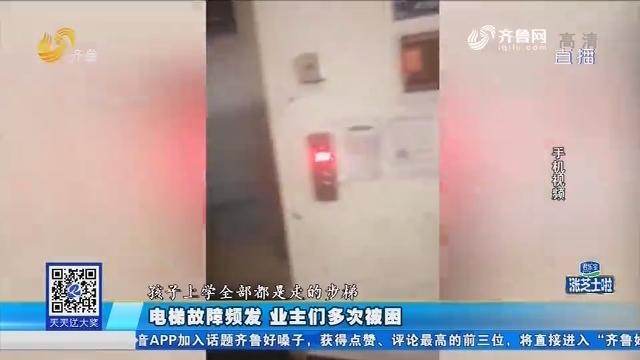 济南:电梯故障频发 业主们多次被困