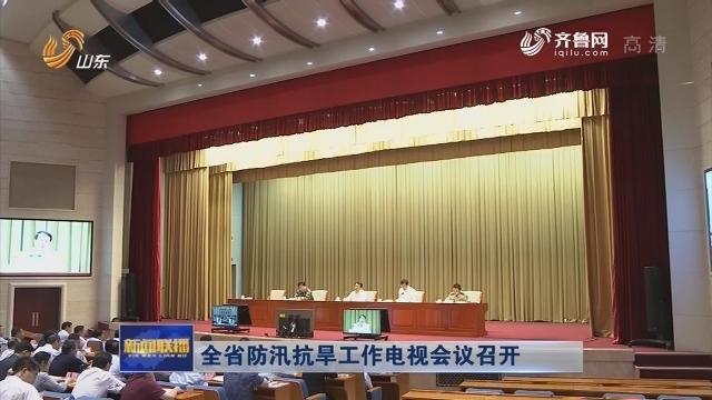 全省防汛抗旱工作電視會議召開