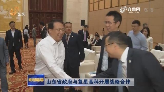 山東省政府與復星高科開展戰略合作