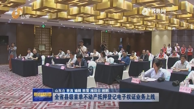 全省县级首单不动产抵押登记电子权证业务上线