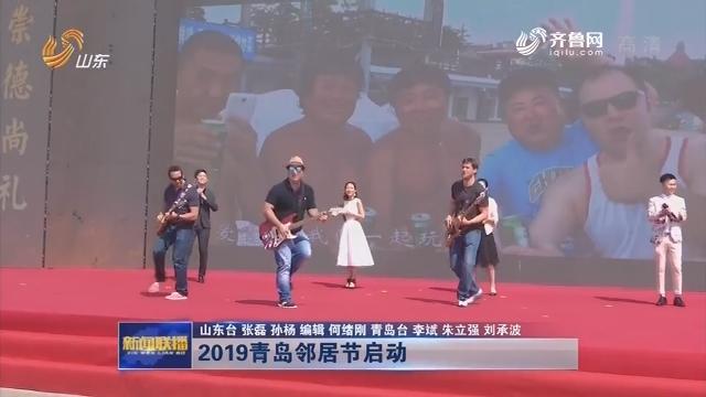 2019青岛邻居节启动