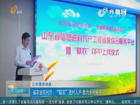 """【三农信息快递】省农业农村厅:""""联农""""进村入户 助力乡村振兴"""