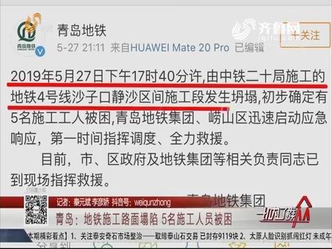 青岛:地铁施工路面塌陷 5名施工人员被困