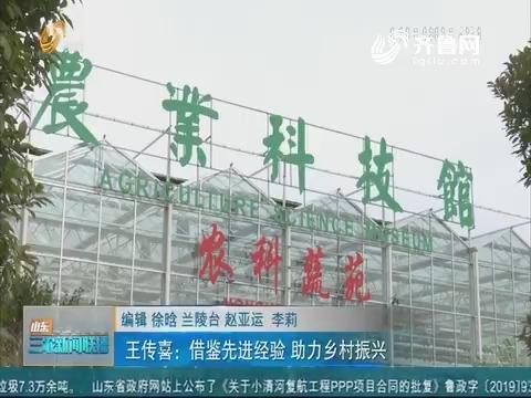 【中国农业创富大会进行时】王传喜:借鉴先进经验 助力乡村振兴