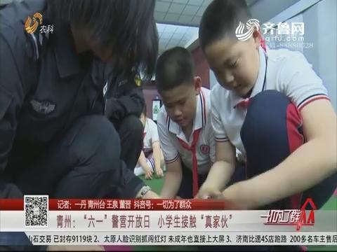 """青州:""""六一""""警营开放日 小学生接触""""真家伙"""""""