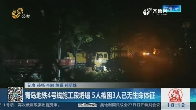 青岛地铁4号线施工段坍塌 5人被困3人已无生命体征