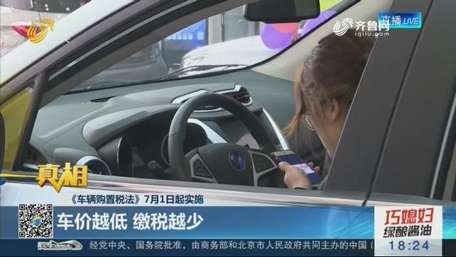 【真相】《车辆购置税法》7月1日起实施:车价越低 缴税越少