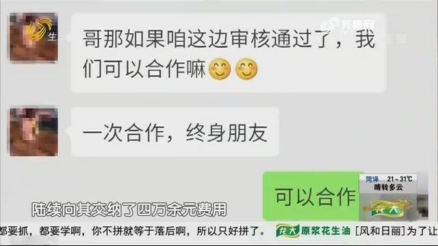 济宁:谎称代办信用卡 半年骗了300万