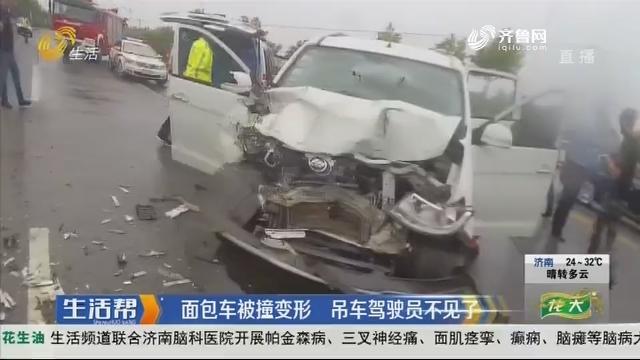 日照:面包车被撞变形 吊车驾驶员不见了
