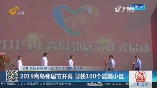 2019青岛邻居节开幕 寻找100个最美小区