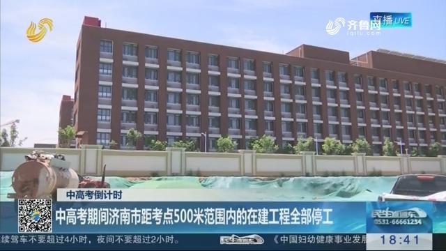 【中高考倒计时】中高考期间济南市距考点500米范围内的在建工程全部停工