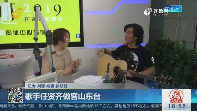 歌手任贤齐做客山东台