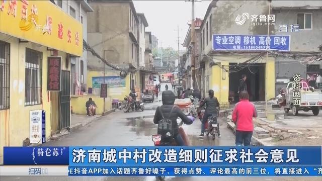 济南城中村改造细则征求社会意见