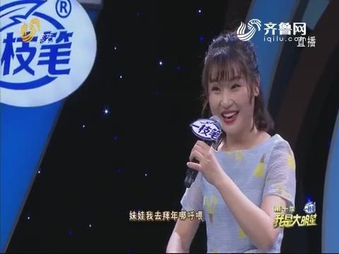 20190528《我是大明星》:裴丹丹演唱龙船调 歌声优美动人