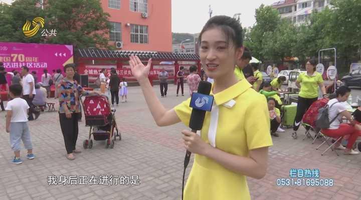 《民生实验室》:喜迎新中国70周年暨美好生活进社区活动