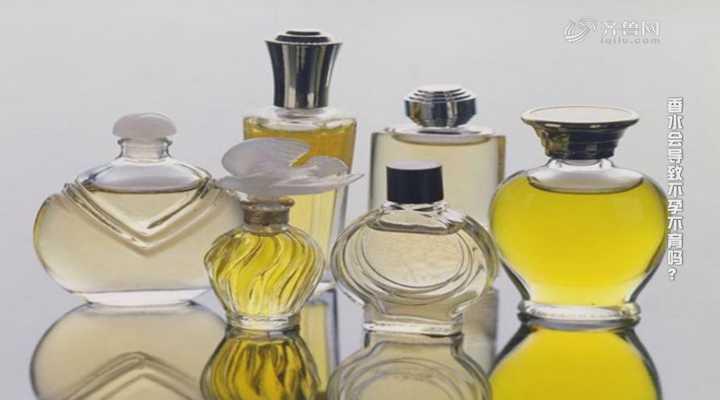 《民生实验室》:香水会导致不孕不育吗?