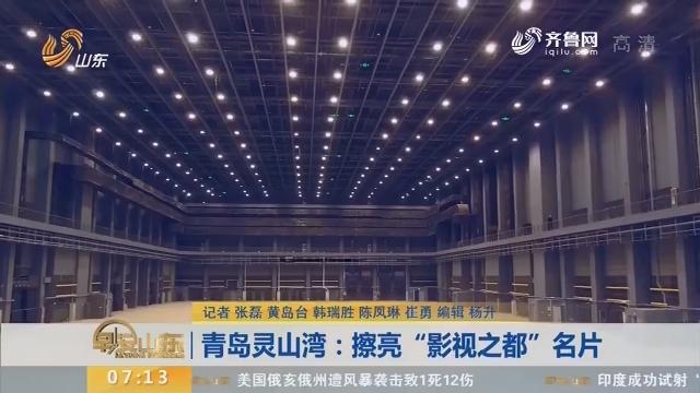 """【闪电新闻排行榜】青岛灵山湾:擦亮""""影视之都""""名片"""
